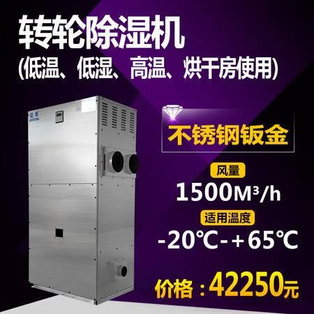 预售湿腾ZST-1500FD 转轮除湿机 低温除湿机 冷库 抽湿机 除湿器