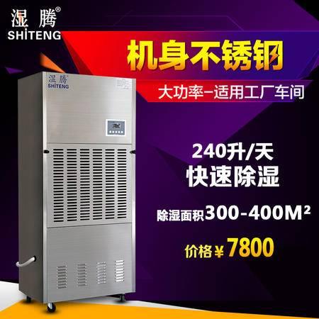 湿腾不锈钢工业除湿机除湿器面积功率仓库抽湿机干燥器ST8240B