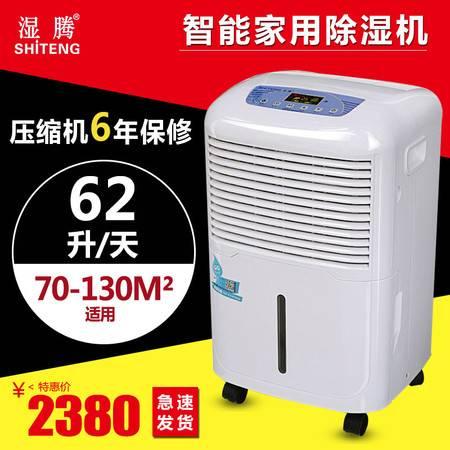 湿腾除湿机家用抽湿吸湿器干衣地下室净化空气除湿器ST-862BE