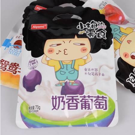 【一百】哎哟咪奶香葡萄70g(仅限浙江购买)全店满58元起配送