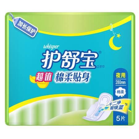 【一百】护舒宝超值棉柔夜用卫生巾(全店满58起配送)