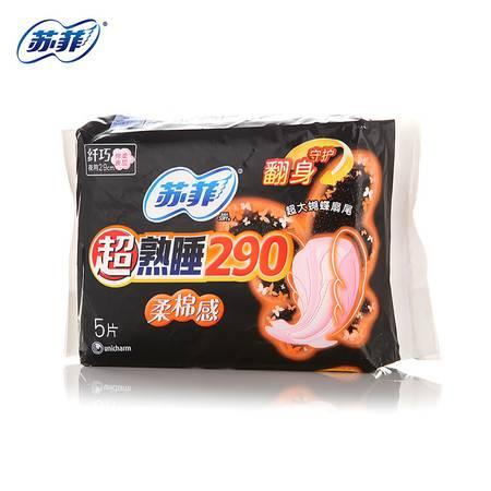 【一百】苏菲熟睡夜用卫生巾5片(全店满58起配送)