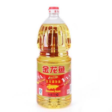 【一百】金龙鱼调和油2.5L(全店满58起配送)