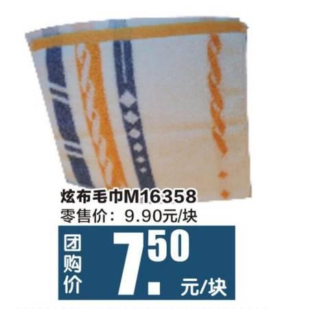 【一百】炫布毛巾M16358(全店满58起配送)