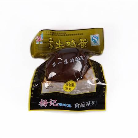 【一百】杨记单粒黑蛋35g(全店满58起配送)