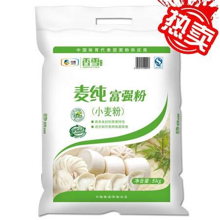 【一百】香雪麦纯富强粉5kg(全店满58起配送)