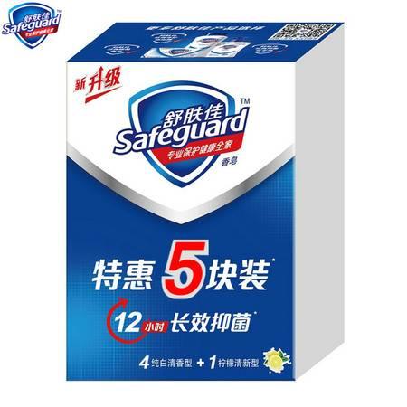 【一百】舒肤佳香皂(4纯白+1柠檬)特惠五块装(全店满58起配送)