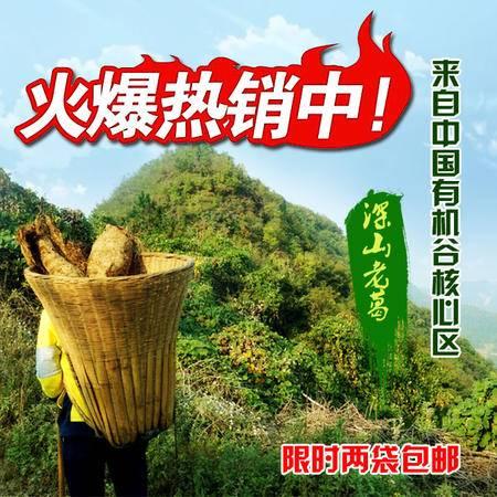 【水镜】纯天然野生葛根粉正品湖北特产袋装无糖三高食品240g/袋*2袋