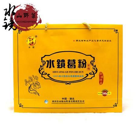 【水镜】湖北特产野生无糖精品葛根粉 送礼佳品 包邮960g