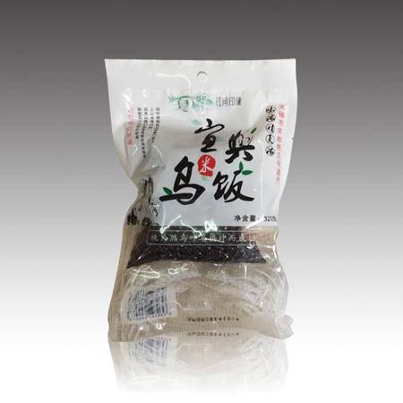 【开业活动】宜兴特产维克香 新鲜乌米饭  320g/袋  每人限购1份