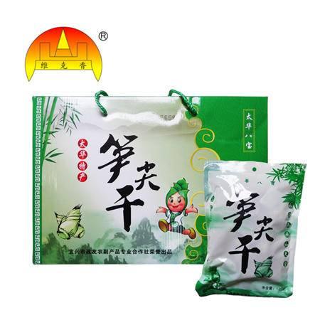 宜兴维克香笋尖干  口感香嫩 礼盒装  500g/盒