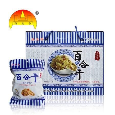 宜兴特产维克香 百合干 纯天然  礼盒  504g/盒