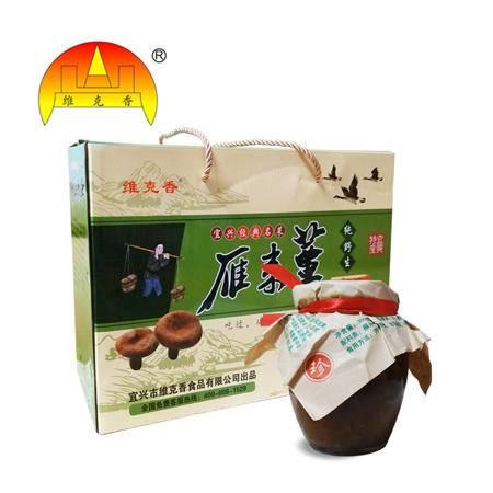 无锡宜兴特产维克香  雁来蕈 纯天然 礼盒  1800g/盒