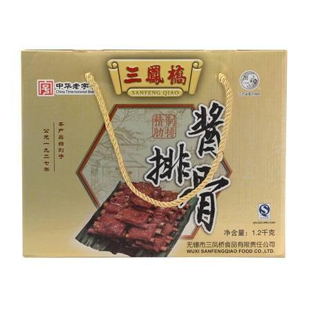 无锡特产 中华老字号 三凤桥 精品酱排骨礼盒