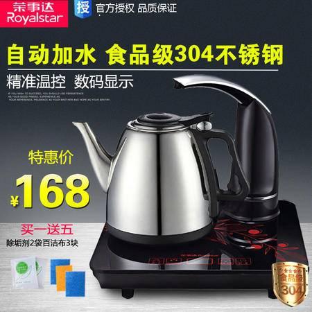 Royalstar/荣事达 GM10A自动上水壶电热水壶电茶壶抽水电水壶