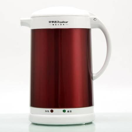 荣事达/Royalstar 双层保温水壶 1.7L安全锁防倾倒,红色,蓝色两款