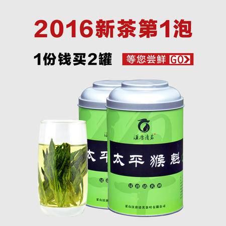 【买1送1】汉唐清茗 太平猴魁茶叶 精品绿茶 手工捏尖绿茶 共250g