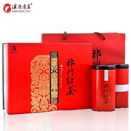 【买即送杯】特级祁门红茶 精品茶叶礼盒正宗原产地红茶茶叶250g