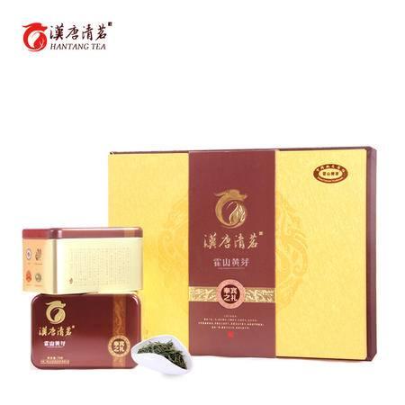 【明前头采】汉唐清茗霍山黄芽正宗黄茶茶叶 口感醇和 礼盒装300g