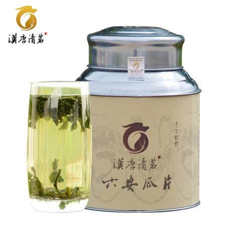 汉唐清茗雨前特级绿茶 纯手工原产地六安瓜片茶叶老茶客自喝250g