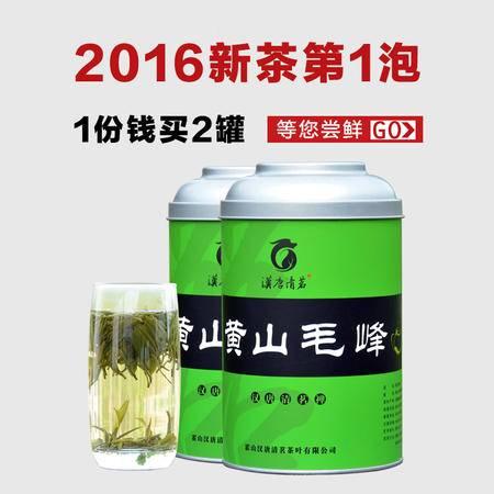 汉唐清茗 黄山毛峰春茶 安徽名茶绿茶毛峰茶叶 2016新茶 买1送1