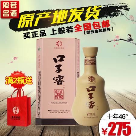 安徽名酒口子窖10年真藏实窖46度500ml十年窖兼香型白酒正品