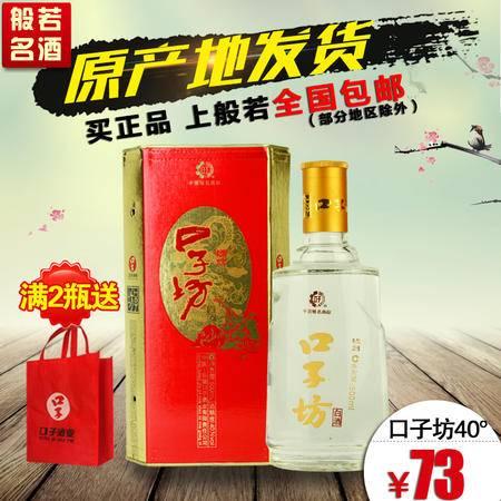 安徽名酒口子窖纸罐精品口子坊40度500ml白酒正品