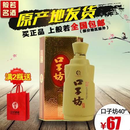 安徽名酒口子窖珍品口子坊纸罐40度500ml兼香型白酒正品