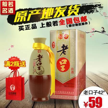 安徽口子窖酒 濉溪老口子酒42度450ml 淮北口子酒老酒兼香型白酒