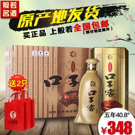 安徽名酒口子窖5年40.8度400ml*4 五年口子窖酒 白酒整箱4瓶