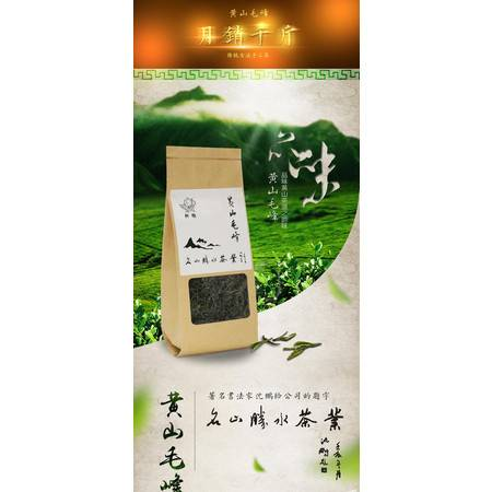 轩猴牌黄山毛峰绿茶春茶2016新茶古法制形自有茶园高山采摘