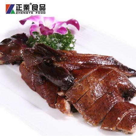 【宿迁正业食品】酱香鸭(900g/袋)