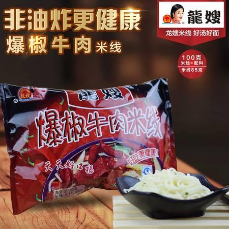 【宿迁龙嫂食品】爆椒牛肉米线 100g