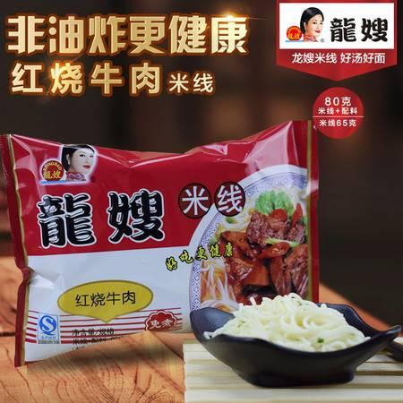 【宿迁龙嫂食品】红烧牛肉米线 80g