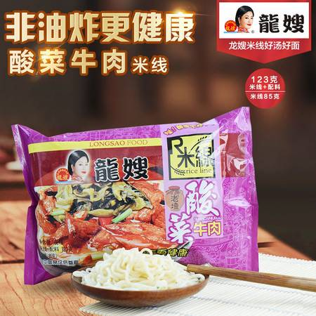 【宿迁龙嫂食品】酸菜牛肉米线 123g