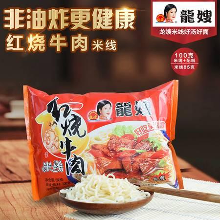 【宿迁龙嫂食品】红烧牛肉米线 100g