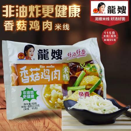 【宿迁龙嫂食品】香菇鸡肉米线 115g
