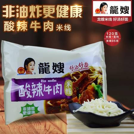 【宿迁龙嫂食品】酸辣牛肉米线 115g