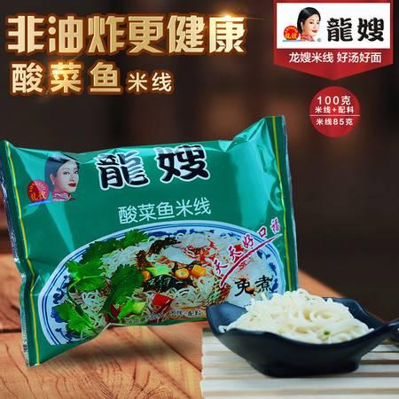 【宿迁龙嫂食品】酸菜鱼米线 100g