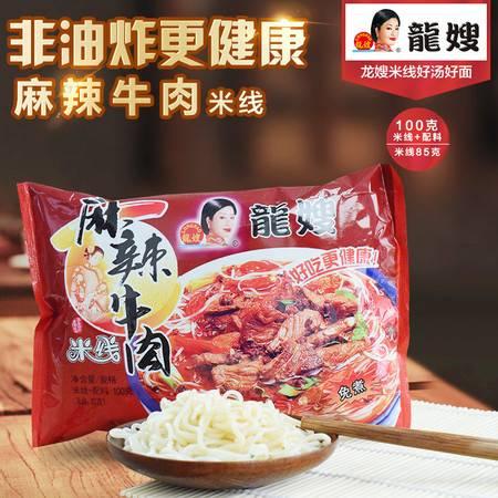 【宿迁龙嫂食品】麻辣牛肉米线 100g