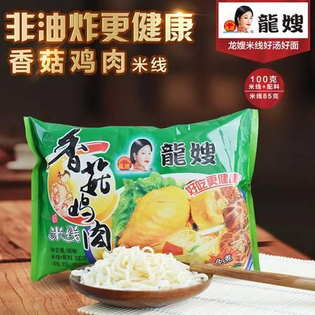【宿迁龙嫂食品】香菇鸡肉米线 100g