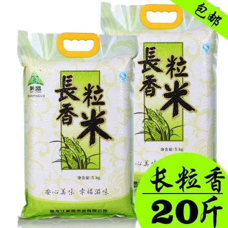 五常大米20斤  【黑龙江特产】东北五常长粒香大米10斤*2袋