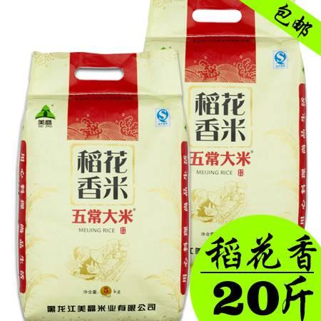 稻花香大米20斤 美晶五常稻花香大米10斤*2袋装 五常大米 东北大米 非转基因
