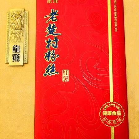 红薯粉丝安徽特产皖北亳州蒙城特产老楚村粉丝精品礼盒装纯手工