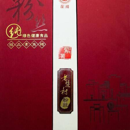 蒙城特产纯紫薯粉丝老楚村粉丝安徽特产皖北亳州特产精品高档礼盒