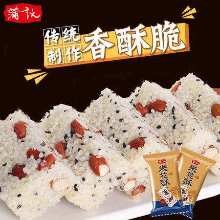 【蒲议米花酥】1000g米花酥小米酥米花糖休闲零食能量零食小吃散装
