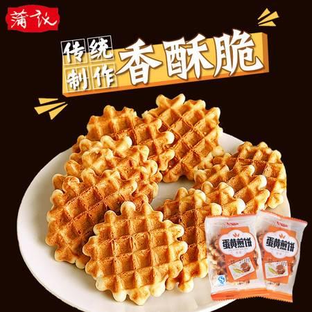 【蒲议蛋黄煎饼】1000g蛋黄煎饼早餐鸡蛋煎饼曲奇饼干休闲零食