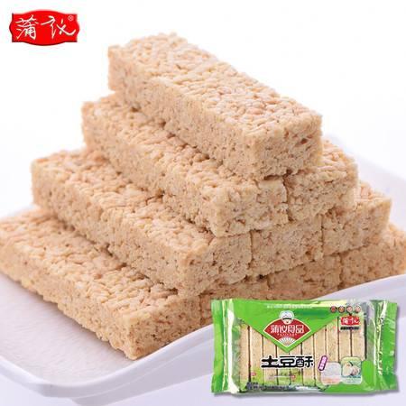 【蒲议】248克*2蔬菜土豆酥 四川成都特产 办公休闲膨化零食成都