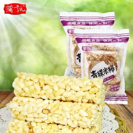 【蒲议青稞米棒】300g*2袋青稞米棒花生+芝麻味组合2包装休闲零食