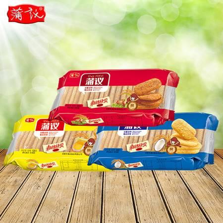 【蒲议】三袋粗粮纤贝五谷杂粮仙贝美好口味办公室休闲零食